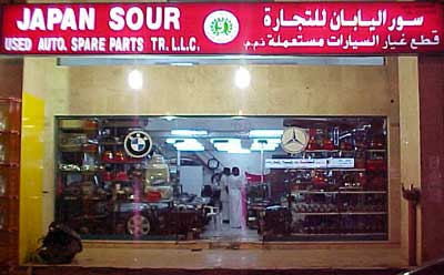Japan Sour Used Auto Spare Parts - Used Parts / Scrap Yard ...