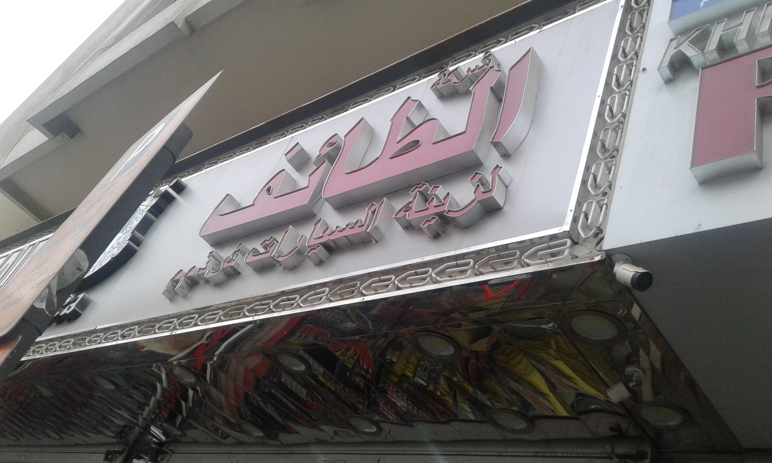 Al Taif Car Accessories - Spare Parts / Accessories ...