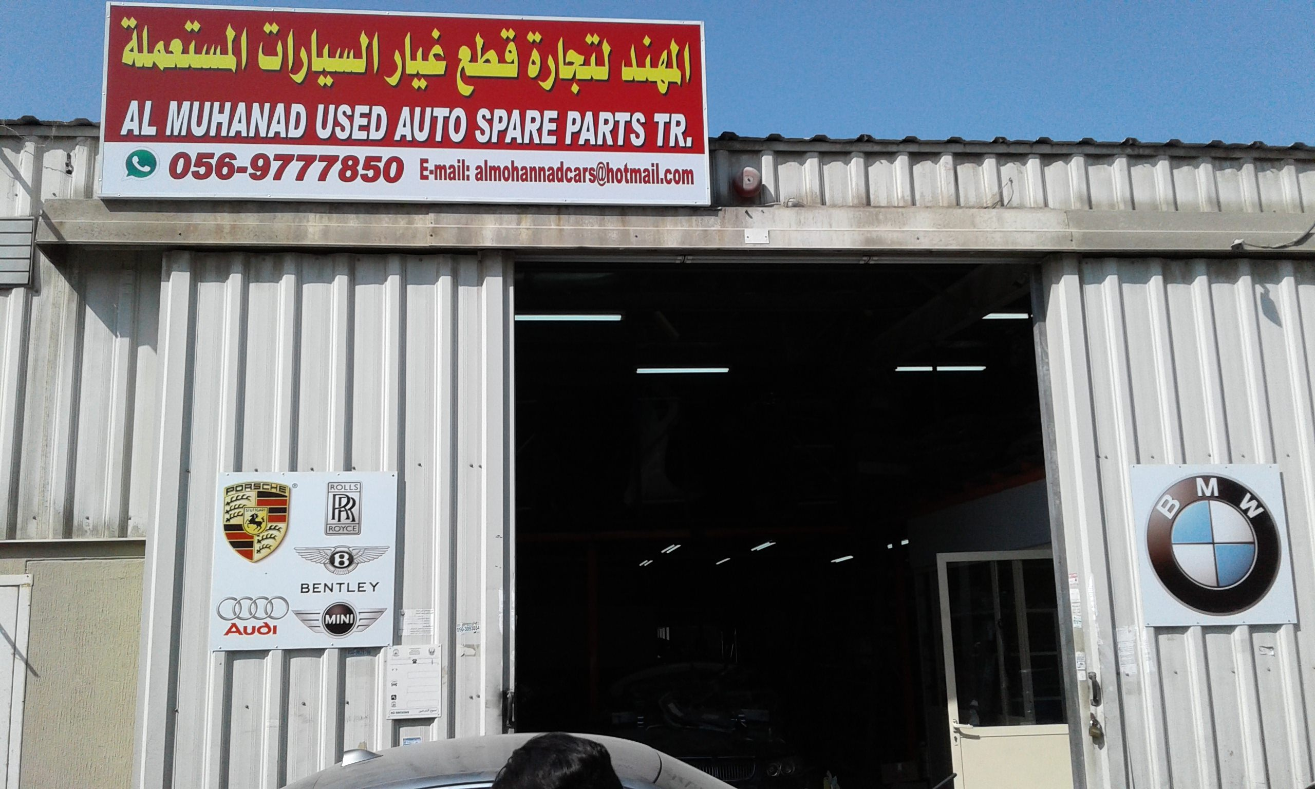 AlMuhannad Used Auto Parts - Used Parts / Scrap Yard